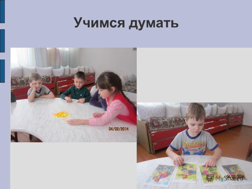 Развитие словесно-логического мышления у дошкольников