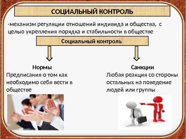 Социальный контроль подростков