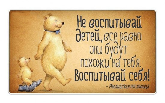Английская пословица о родительском примере