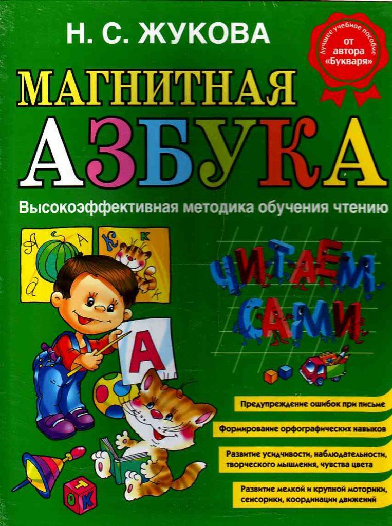 Пособие Азбука Жуковой