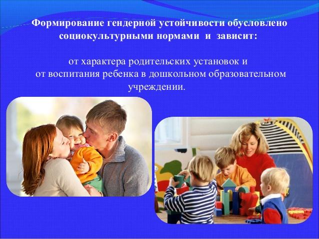 Роль семьи и общества в воспитании