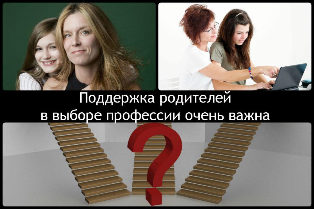 Поддержка в выборе профессии от родителей