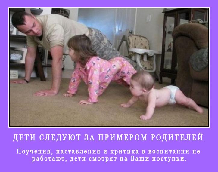 Положительный пример от родителей