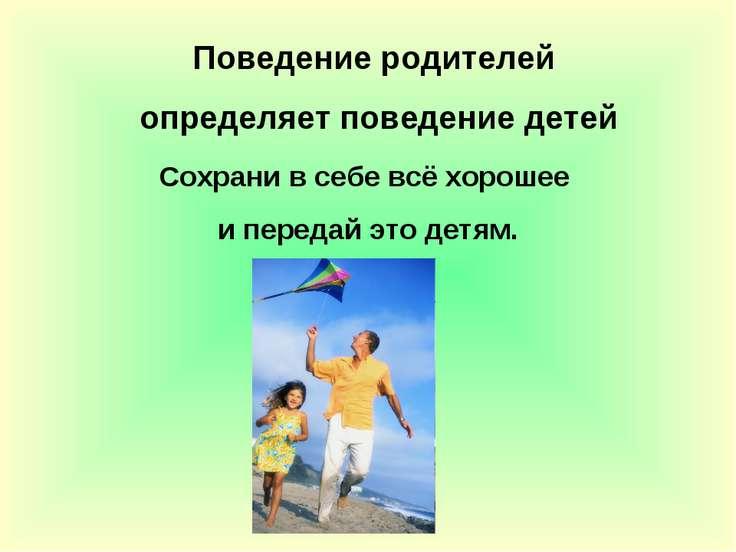 Пример родителей для детей
