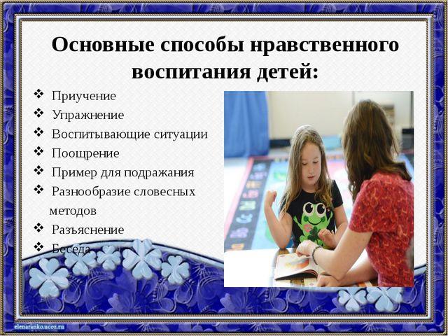 Способы нравственного воспитания детей