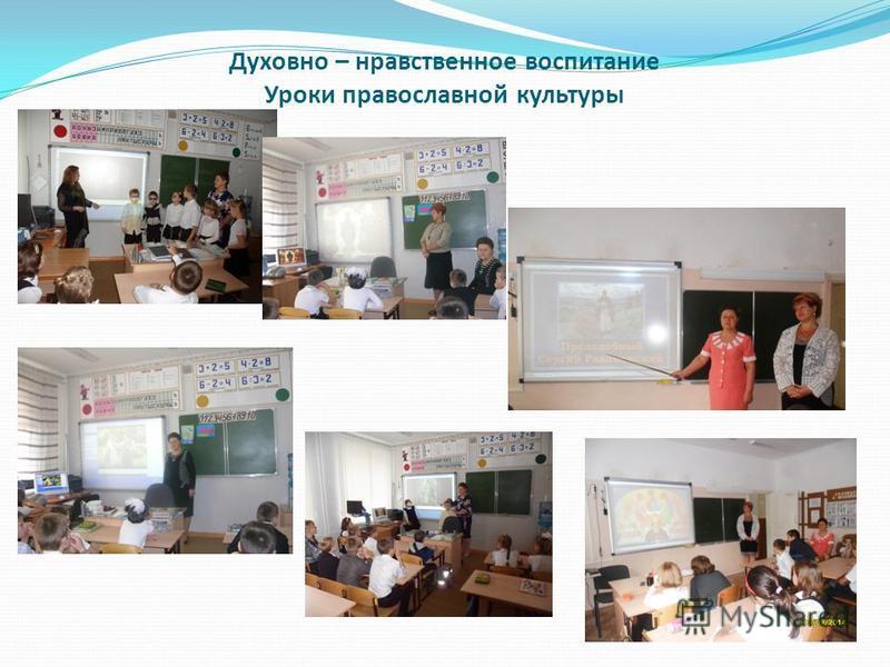 Уроки православной культуры у школе