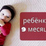 Ребенок 9-ти месяцев не сидит – что делать