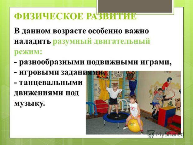 Физическое развитие в 5 лет