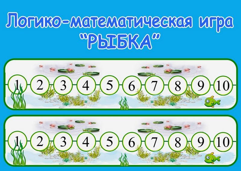"""Игра """"Рыбка"""" на цифры"""