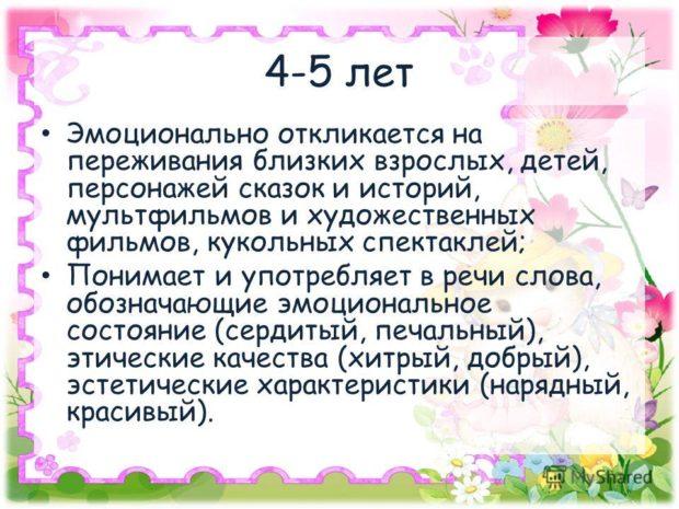 Эмоциональное развитие 5-ти летних детей