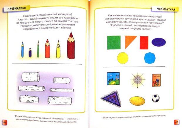 Психологические тесты для детей 5 лет