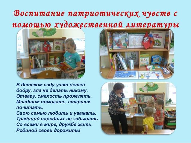 Воспитание патриотизма в детском саду