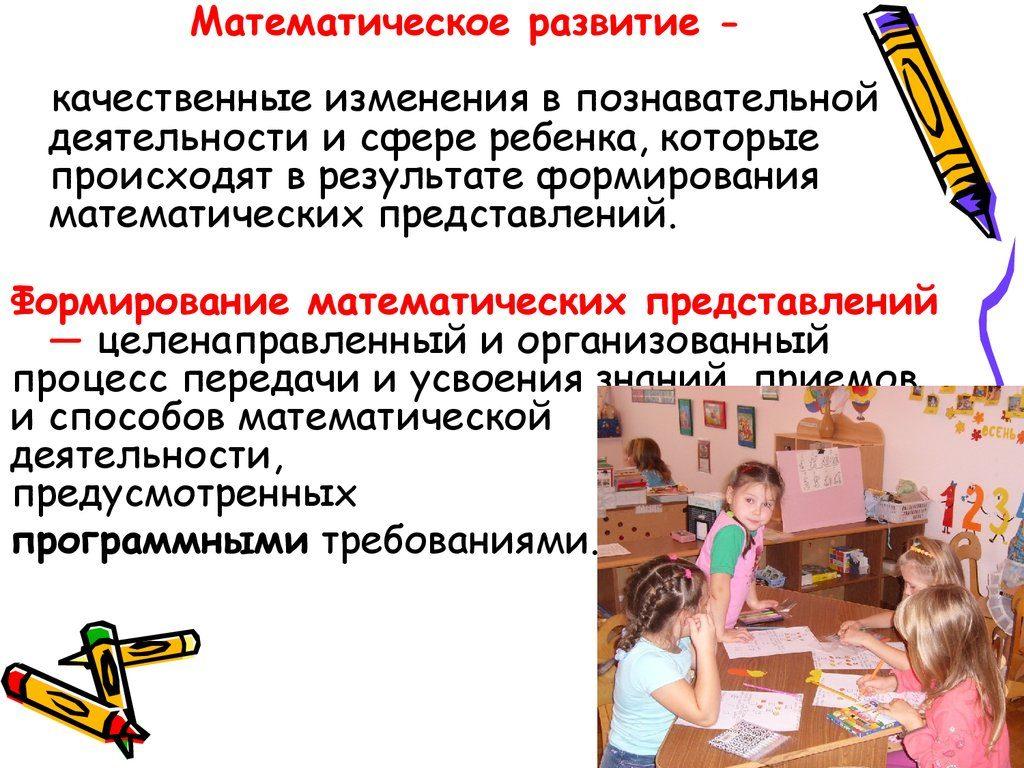 Что такое математическое развитие - определение