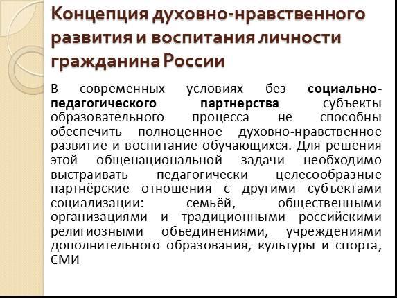 Концепция духовно-нравственного воспитания в РФ