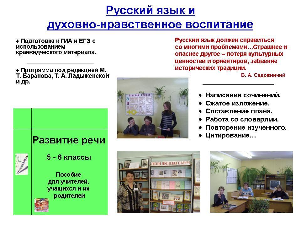 Развитие духовности на уроках русского языка - работа учителя