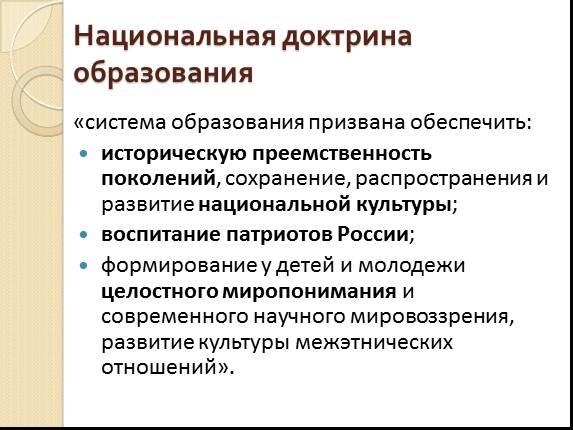 Национальная доктрина образования в РФ