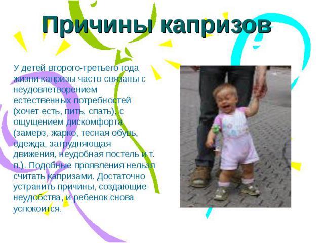 Причины капризов у детей