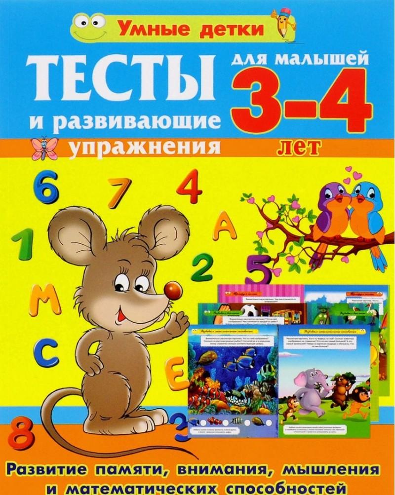 Тесты для малышей 3-4 лет