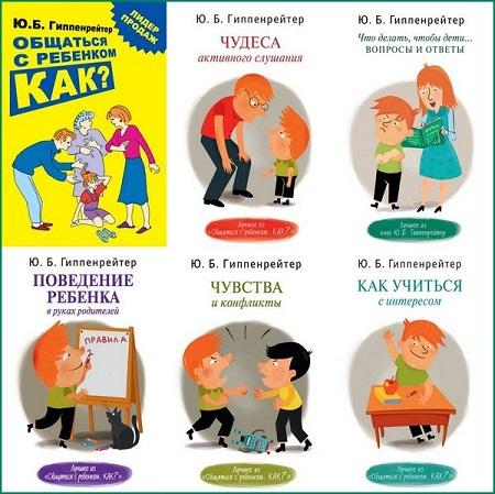 Полезные книги об общении