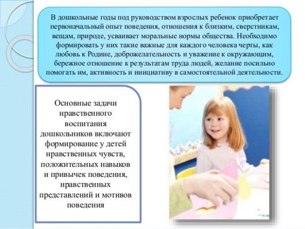 Нравственное воспитание дошкольников задачи