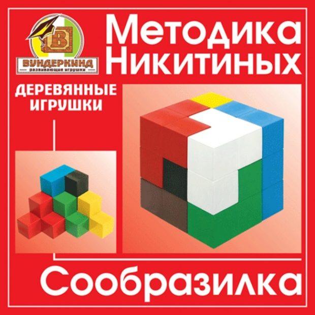 Методика развития по Никитиным