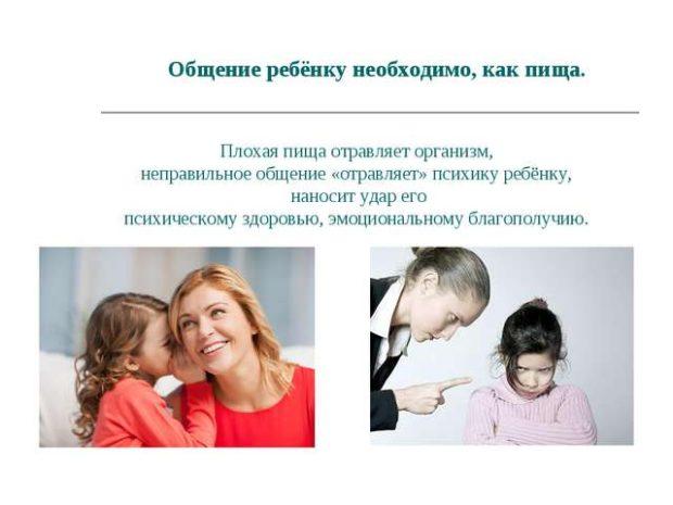 Общайтесь с детьми почаще