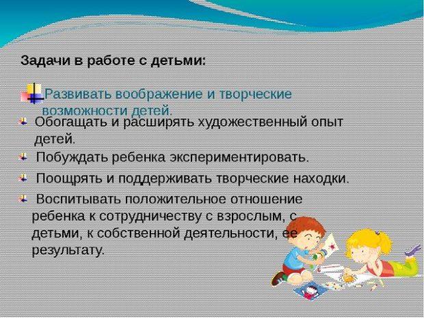 Задачи развития творческого воображения у детей