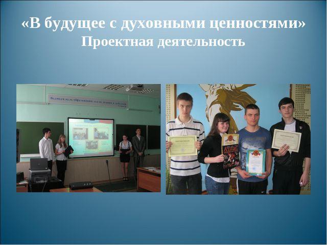 Презентация в старших классах о России