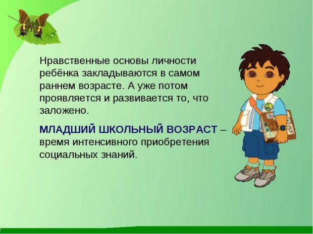 Роль родителей и школы в воспитании ребенка