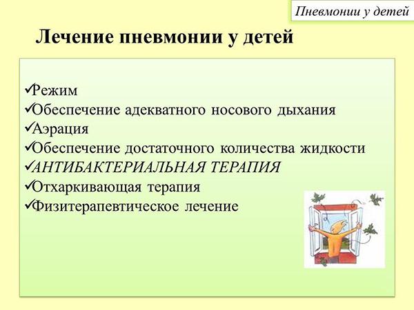Схема лечения пневмонии у детей