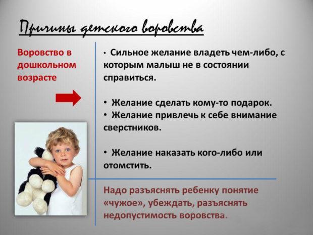 Причины детского воровства - перечень