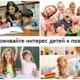 Самообразование и познавательное развитие дошкольников — как помочь ребенку