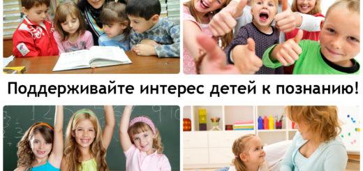 Совет родителям о познавательном развитии