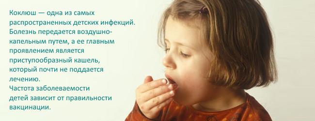 Коклюш - опасное и заразное заболевание