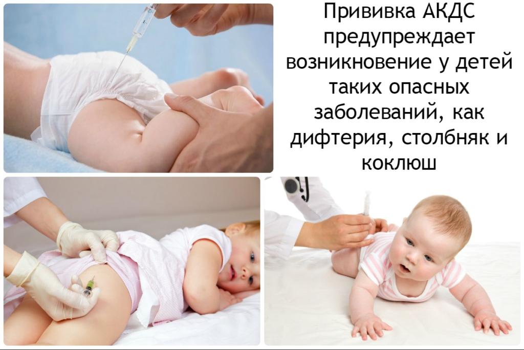 Профилактика коклюша - вакцинация
