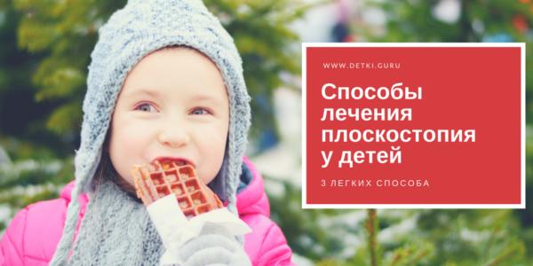 Способы лечения плоскостопия у детей - 3 легких способа
