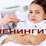 Лечение менингита у детей, причины и симптомы