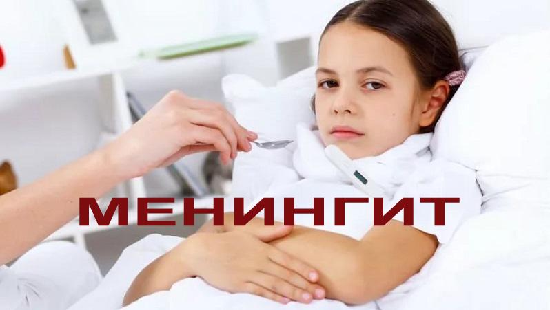 Менингит - опасное заболевание для детей