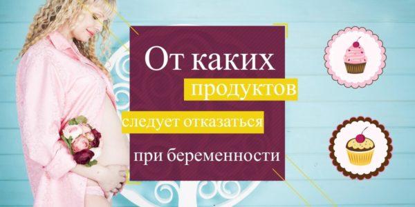 От каких продуктов следует отказаться при беременности