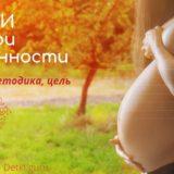 Проверка состояния органов малого таза во время беременности с помощью УЗИ