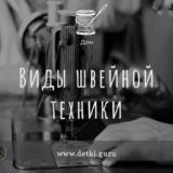 Виды швейной техники