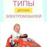 Выбираем детский автомобиль — типы электромобилей для ребенка