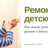 Детская комната своими руками