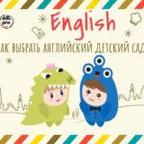 Как выбрать  детский сад с изучением английского