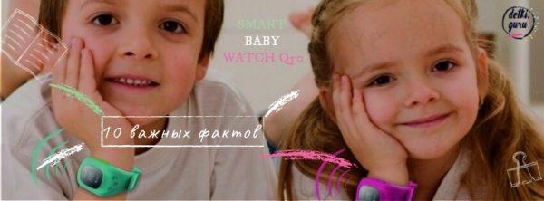 Что нужно знать про Smart Baby Watch Q50