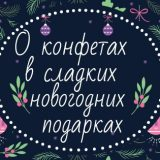 О конфетах в сладких новогодних подарках