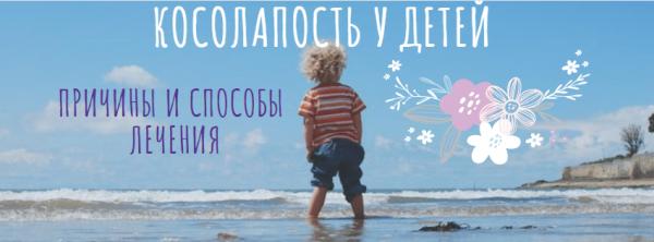 Косолапость у детей - причины и способы лечения