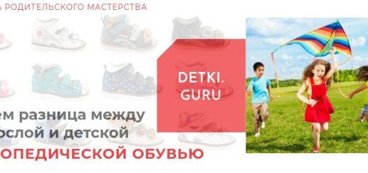 В чем разница между взрослой и детской ортопедической обувью