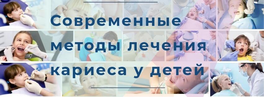 Лечение кариеса у детей препараты