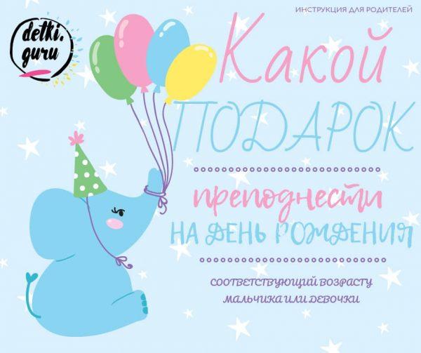Какой подарок, соответствующий возрасту мальчика или девочки, преподнести на День рождения?
